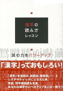 【バーゲン本】漢字の読み方レッスン