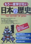 もう一度学びたい日本の歴史