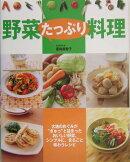 野菜たっぷり料理