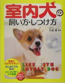 室内犬の飼い方・しつけ方 [ 矢崎潤 ]
