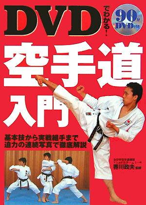 DVDでわかる!空手道入門 [ 香川政夫 ]