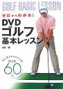 ゼロからわかる! DVDゴルフ基本レッスン 初心者もみるみる上達! [ 水谷翔 ]
