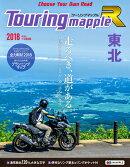 ツーリングマップルR東北(2018)