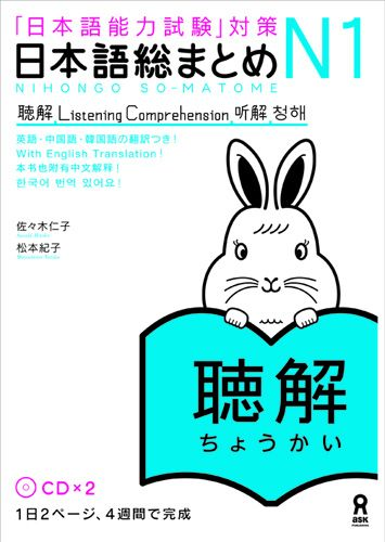 日本語総まとめN1聴解 「日本語能力試験」対策 [ 佐々木仁子 ]