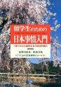 留学生のための日本事情入門改訂版 1冊でわかる最新日本の総合的紹介 [ 金津日出美 ]