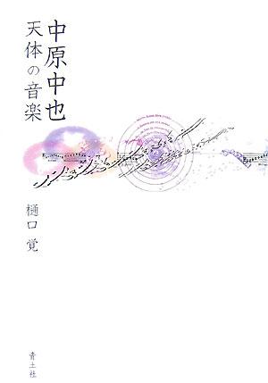 中原中也天体の音楽 [ 樋口覚 ]