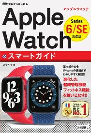 ゼロからはじめる Apple Watch スマートガイド [Series 6/SE 対応版] [ リンクアップ ]