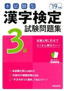 本試験型 漢字検定3級試験問題集 '19年版