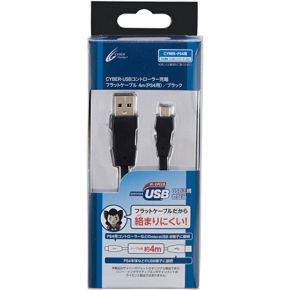 CYBER USBコントローラー充電フラットケーブル 4m ( PS4 用) ブラック