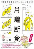 【入荷予約】月曜断食 「究極の健康法」でみるみる痩せる!