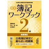 検定簿記ワークブック2級商業簿記検定版第6版