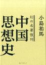 中国思想史 幻の名著復刊 [ 小島祐馬 ]