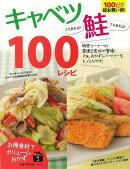 【バーゲン本】お得食材でボリュームおかず7 キャベツさえあれば!鮭さえあれば!100レシピ
