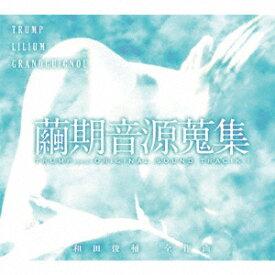 繭期音源蒐集 TRUMP series ORIGINAL SOUNDTRACK-1 [ (オリジナル・サウンドトラック) ]