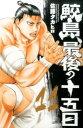鮫島、最後の十五日(11) (少年チャンピオンコミックス) [ 佐藤タカヒロ ]