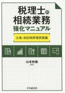 税理士の相続業務強化マニュアル〈土地・自社株評価実践編〉