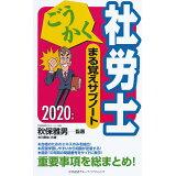 ごうかく社労士まる覚えサブノート(2020年版)