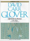 グローバー・ピアノ教育ライブラリー みんなのグローバー・ピアノ レッスン Vol.1