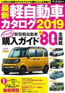 最新軽自動車カタログ(2019)