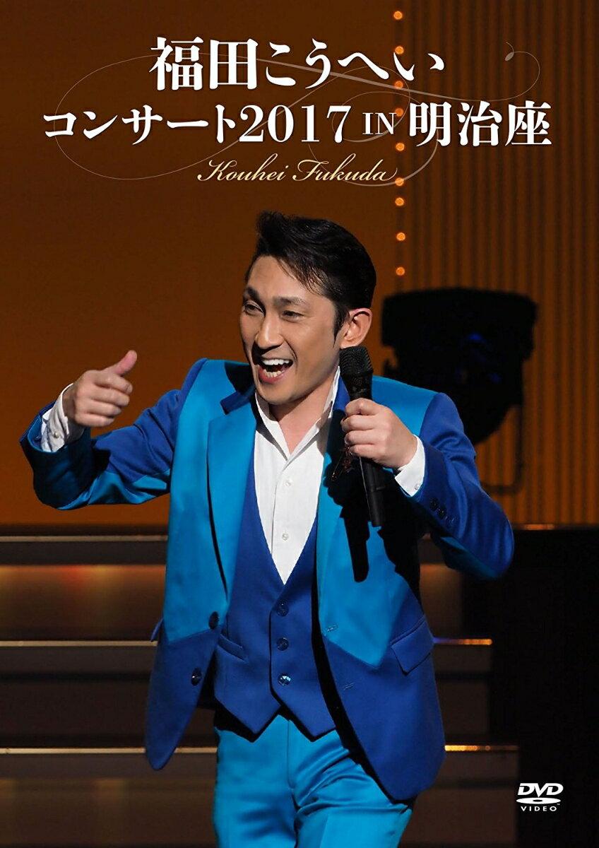 福田こうへいコンサート2017 IN 明治座 [ 福田こうへい ]