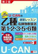 U-CANの乙種第1・2・3・5・6類危険物取扱者速習レッスン第2版