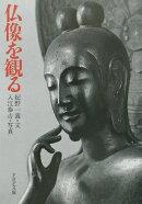 仏像を観る