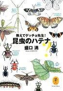 昆虫のハテナ