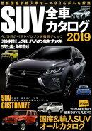 SUV全車カタログ(2019)