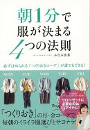 【バーゲン本】朝1分で服が決まる4つの法則