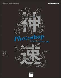 神速Photoshop(グラフィックデザイン編) CS6/CC/CC 2015対応 [ 浅野桜 ]