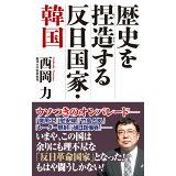 歴史を捏造する反日国家・韓国 (WAC BUNKO)