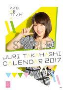 (卓上)AKB48 高橋朱里 カレンダー 2017【楽天ブックス限定特典付】