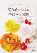 切り紙でつくる季節の花図鑑