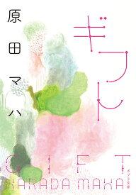 ギフト (ポプラ文庫 日本文学 414) [ 原田 マハ ]
