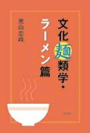 文化麺類学・ラーメン篇
