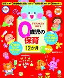 CD-ROM付き 子どもの力が伸びる0歳児の保育 12か月