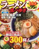 ラーメン食べ歩き(2017 東海版)