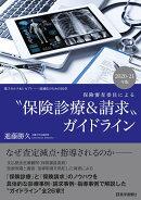 """保険審査委員による """"保険診療&請求""""ガイドライン 2020-21年版"""