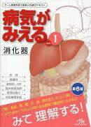 病気がみえる(vol.1)