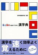 【バーゲン本】音と旁のNEW TYPE漢字典