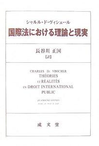 国際法における理論と現実 [ シャルル・ド・ヴィシェ-ル ]