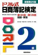 ドリル式日商簿記検定2級新版第25版