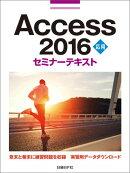 Access 2016応用セミナーテキスト