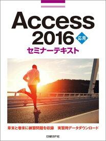 Access 2016応用セミナーテキスト [ 日経BP社 ]