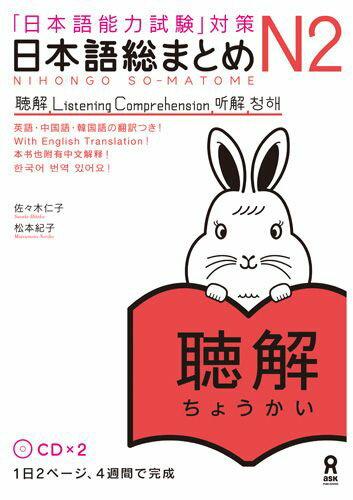 日本語総まとめN2聴解 「日本語能力試験」対策 [ 佐々木仁子 ]
