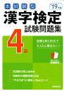 本試験型 漢字検定4級試験問題集 '19年版 [ 成美堂出版編集部 ]