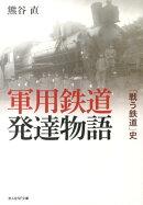 軍用鉄道発達物語