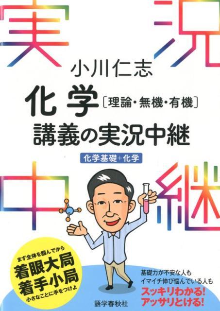 小川仁志化学[理論・無機・有機]講義の実況中継 化学基礎+化学 [ 小川仁志 ]