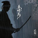 春時雨 (初回限定盤B CD+DVD)
