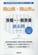岡山県・岡山市の教職・一般教養過去問(2020年度版)